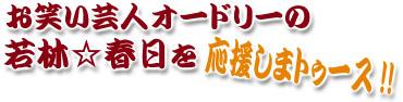 お笑い芸人オードリーの若林☆春日を応援しまトゥース!!